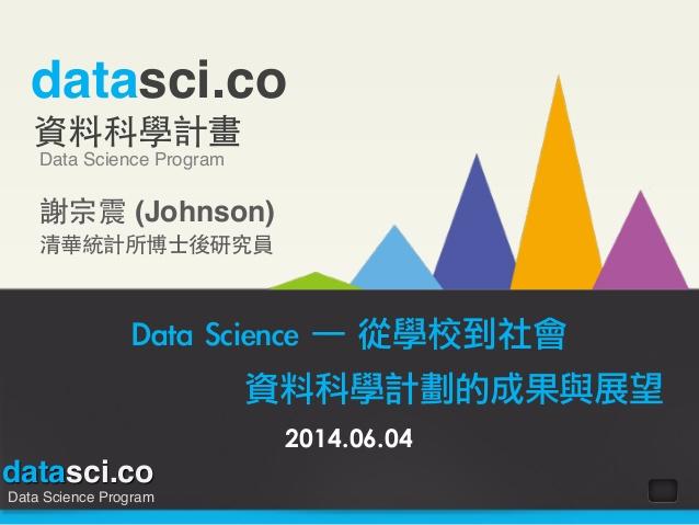 資料科學計劃的成果與展望